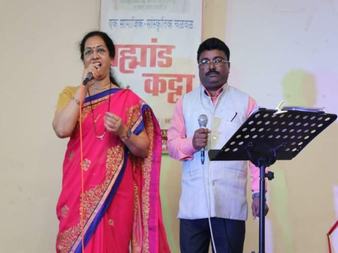 Rashi's mind won by Hindi Marathi songs presented at BR Hammond Katt in Thane | ठाण्यातील ब्रह्मांड कट्ट्यावर सादर झालेल्या हिंदी मराठी गीतांनी जिंकली रसिकांची मने