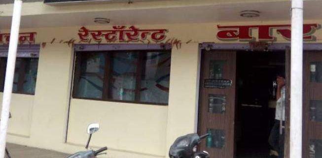 Permission for 'Home Delivery' from 'Bar' in Nagpur: Sale of liquor from today | नागपुरात 'बार'मधून 'होम डिलिव्हरी'ची परवानगी : आजपासून मद्यविक्री