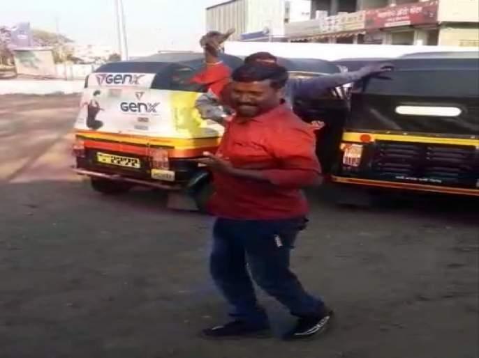 Autorickshaw driver 'lay bhari' dance on lavani in the Baramati | VIDEO : बारामतीच्या रिक्षावाल्याची 'लय भारी' अदा; लावणी डान्सवर तुम्हीही व्हाल १०० टक्के फिदा