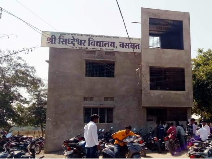 Due to inadequate capacity, the examination center has changed on time; There was a flurry of candidates in the Basmat | अपूरी क्षमता असल्याने ऐनवेळी बदलले परीक्षा केंद्र; वसमतमध्ये परीक्षार्थींची उडाली तारांबळ