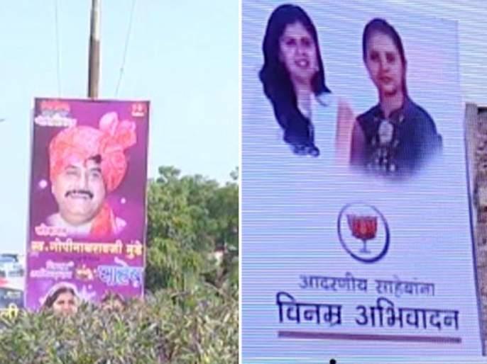 The disappeared BJP icon blossomed again | गोपीनाथ गडावरील पोस्टरवरून गायब झालेलं कमळाच चिन्ह पुन्हा फुललं
