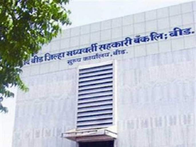 Grant allocation case; The Minister of Co-operation rejected the appeal of the Chairman of Beed District Bank | अनुदान वाटप प्रकरण; बीड जिल्हा बँकेच्या अध्यक्षांचे अपील सहकारमंत्र्यांनी फेटाळले