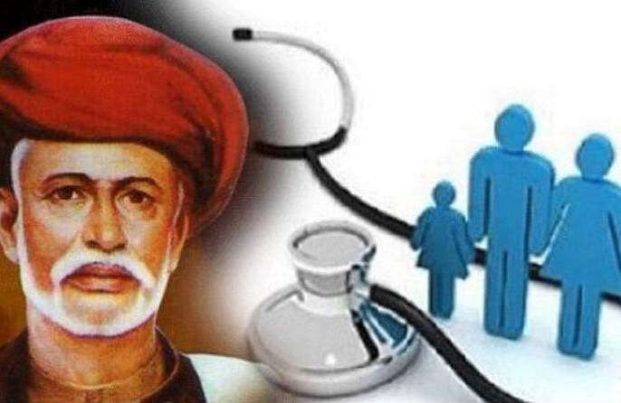 Benefit of Mahatma Phule Jan Arogya Yojana till 31st July only!   महात्मा फुले जन आरोग्य योजनेचा लाभ ३१ जुलैपर्यंतच!