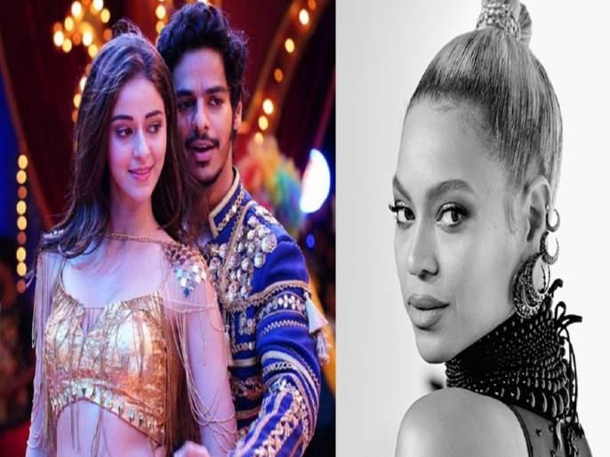 Beyonce Sharma Jayegi trends online, Internet apologises to singer Beyonce for Ananya-Ishaan's new song   अनन्या पांडे व ईशान खट्टरचे नवे गाणे पाहून फॅन्स का मागत आहेत बियॉन्सेची माफी?