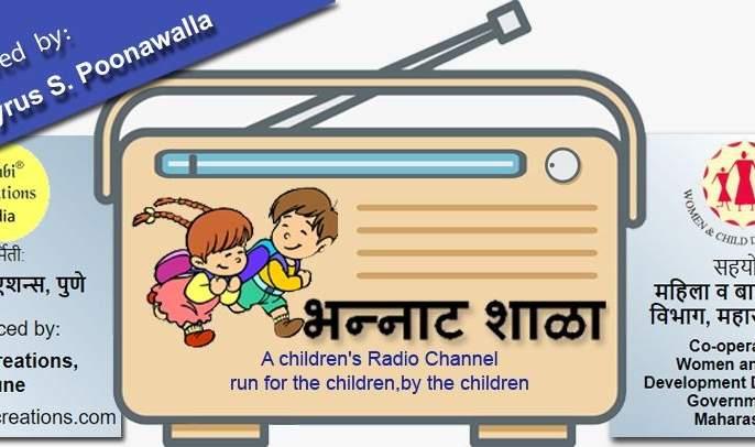 Bhannat Shala Web radio project to teach boys the point of view about women | भन्नाट शाळा : मुलांसाठीचा एक 'बोलका' प्रयत्न