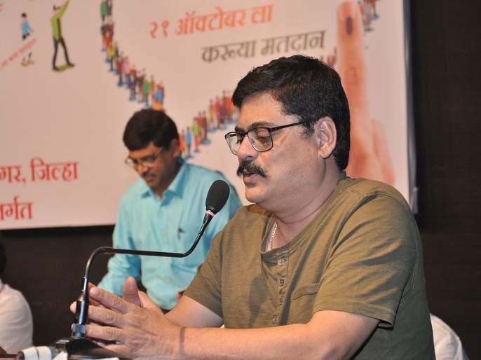maharashtra election 2019 actor bharat ganeshpure appeals citizens to vote   अभिनेते भारत गणेशपुरे यांचा मतदारांना मोलाचा सल्ला!