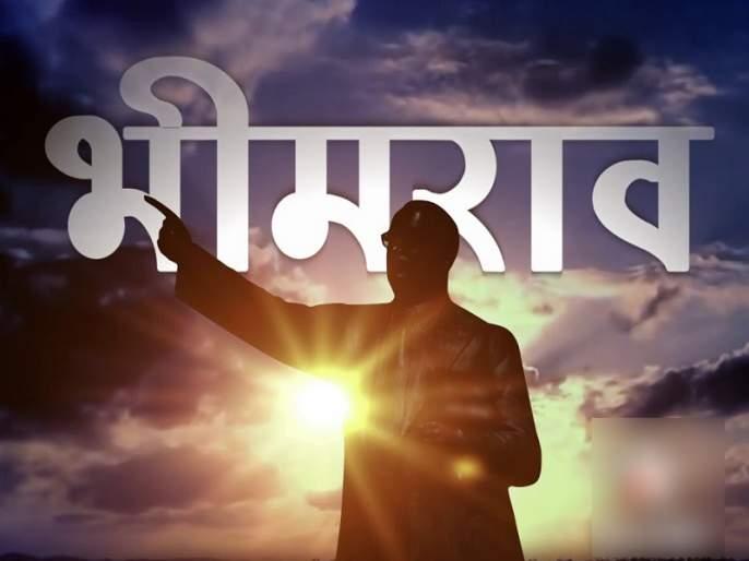 Dr. Babasaheb Ambedkar's life journey will be shown on small screen | डॉ. बाबासाहेब आंबेडकर यांचा जीवनपट उलगडणार छोट्या पडद्यावर