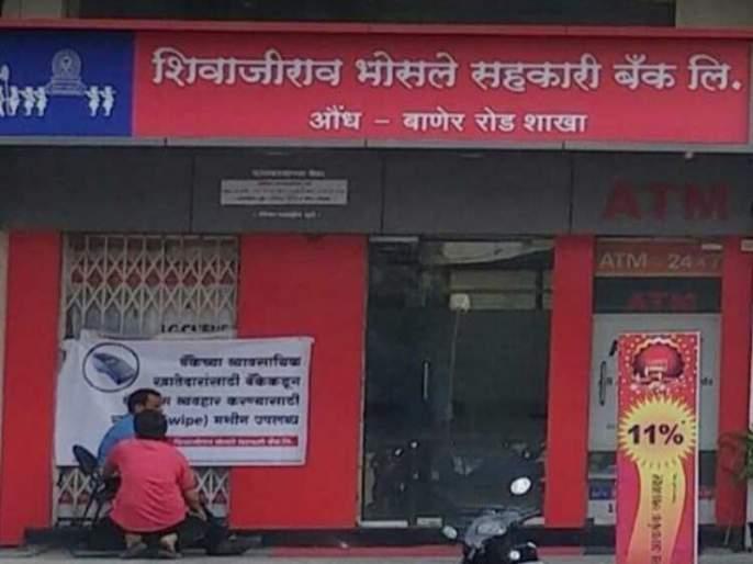 False report given from 'Shivajirao Bhosale Bank' | 'शिवाजीराव भोसले बँके'कडून खोटा अहवाल