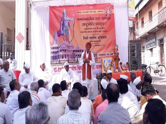 Guruvarya Bhaskargiri Maharaj will be the one who enlightens the world at the Shriram Temple in Ayodhya | अयोध्येतील श्रीराम मंदिर विश्वाला संस्कार देणारे ठरेल; गुरुवर्य भास्करगिरी महाराज