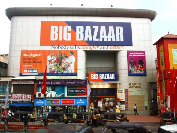Future to challenge arbitration decision on Big Bazaar | बिग बझारबाबत लवादाच्या निर्णयास 'फ्यूचर' देणार आव्हान