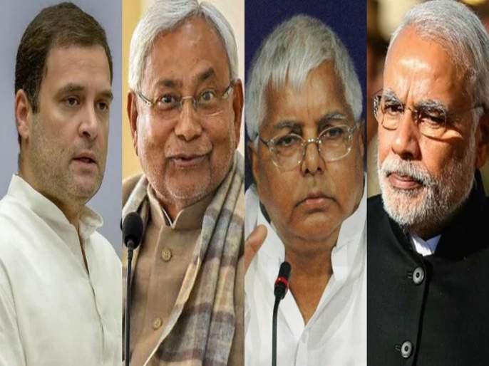Bihar Lok Sabha Election 2019 Result: Who will win the bIhar state NDA or UPA? | बिहार लोकसभा निवडणूक निकाल 2019: बिहारच्या जनतेचा कौल कुणाला?