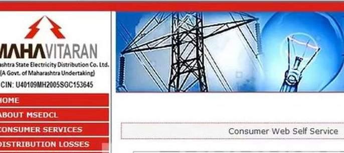 1 lakh 75 thousand customers paid Rs 43 crore electricity bill   १ लाख ७५ हजार ग्राहकांनी भरले ४३ कोटीचे वीज बिल