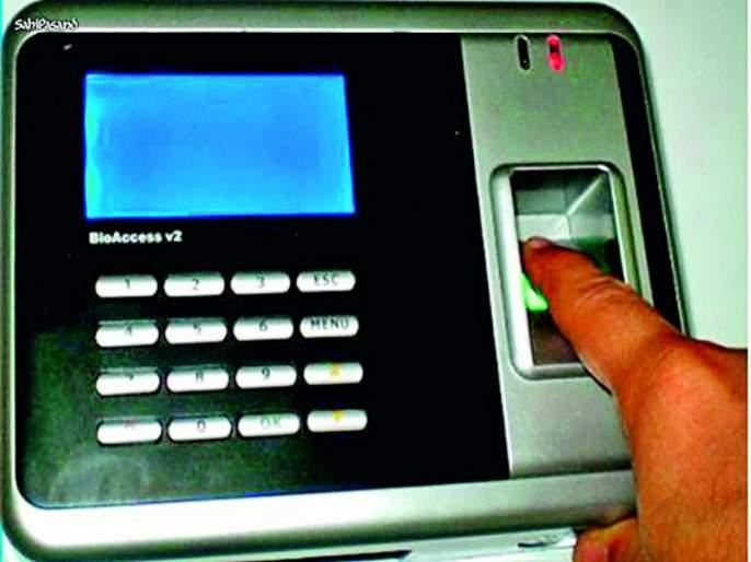 Biometric attendance in the Savitribai Phule Pune University   सावित्रीबाई फुले पुणे विद्यापीठात बायोमेट्रिक हजेरी