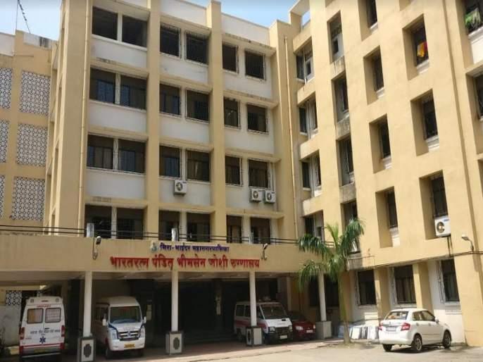 No conditions are met, Government refuses to take Pandit Bhimsen Joshi Hospital | अटी, शर्तींची पूर्तता नाही,पंडित भीमसेन जोशी रुग्णालय ताब्यात घेण्यास शासनाचा नकार