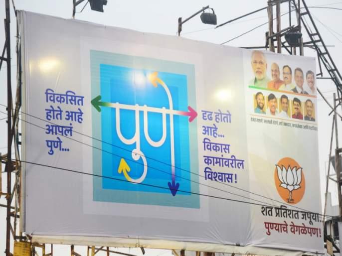 BJP's high-tech propaganda; BJP's 'master plan' to reach work in five years to people in pune | भाजपची निवडणूक घाई, 'होर्डिंग'बाजीचा उडवला पुण्यात बार