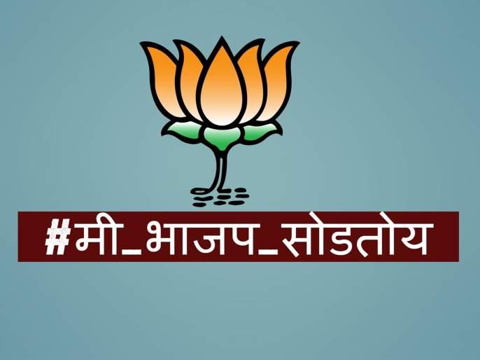 The post that I am leaving the BJP has been circulating on social media | हॅशटॅग 'मी भाजपा सोडतोय' सोशल मिडियात चर्चेचा विषय