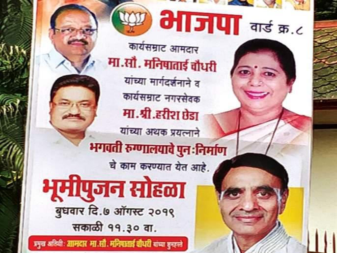 BJP corporation not susceptible to death of Sushma Swaraj! | सुषमा स्वराज यांच्या निधनाचे भाजपा नगरसेवकाला सोयरसुतक नाही!