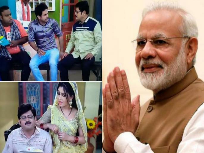 Action taken on two serials producer by election commissions | मोदींचा प्रचार करणाऱ्या 'त्या' दोन मालिकांना दणका, आचारसंहिता उल्लंघन केल्याने कारवाई