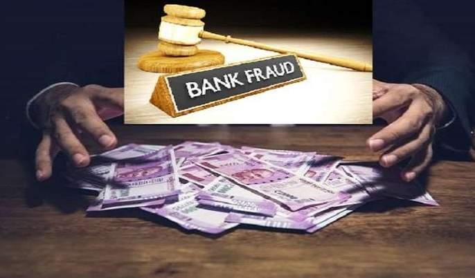 99,000 crore scams in the country's banks during the Corona period | कोरोना काळात देशातील बँकांमध्ये ९९ हजार कोटींचे घोटाळे