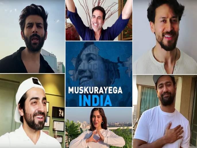CoronaVirus: Bollywood Artist's New Song to Corona Background, Watch This Video TJL | CoronaVirus:बॉलिवूड कलाकारांचे कोरोनाच्या पार्श्वभूमीवर नवं गाणं, नक्की पहा हा व्हिडिओ