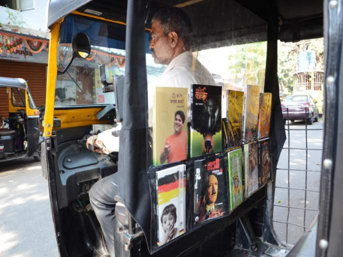'Rajhansi' books can also be purchased during rickshaw travel in the pune   पुण्यात रिक्षा प्रवासादरम्यानही खरेदी करता येणार 'राजहंसी' पुस्तके