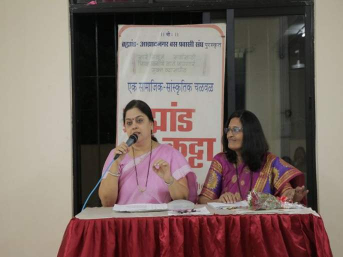 Amrita Pritam Jeevapat program is held on the Universe Kattaya in Thane | ठाण्यातील ब्रह्मांड कट्टयावर अमृता प्रीतम जीवनपट कार्यक्रम संपन्न