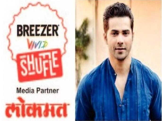 Breezer - Vivid shuffle Festival in Mumbai | ब्रिझर - व्हिव्हिड शफल फेस्टिव्हल रंगणार