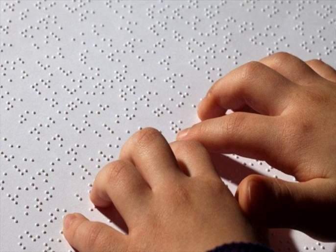 marathi brel lipi news paper for visually impaired | दृष्टीहीनांचे पाक्षिक वार्तापत्रआता लवकरच मराठी ब्रेल लिपीत