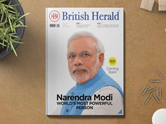 The British Herald, who decides Modi's 'powerful', is the only true story of British? | मोदींना 'पॉवरफुल' ठरवणाऱ्या 'ब्रिटीश हेराल्ड'ची सत्यकथा, केवळ नावातच ब्रिटीश ?