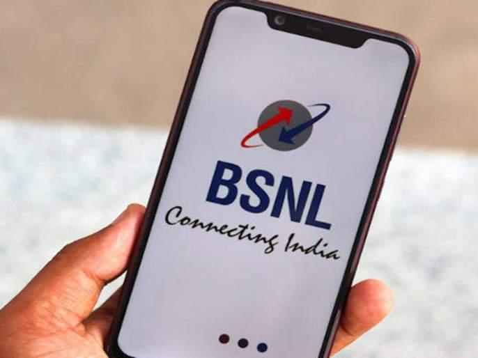 bsnl work at home broadband plan now valid till december 8   BSNL ग्राहकांना मोठं गिफ्ट, दररोज मोफत मिळणार 5 जीबी डेटा
