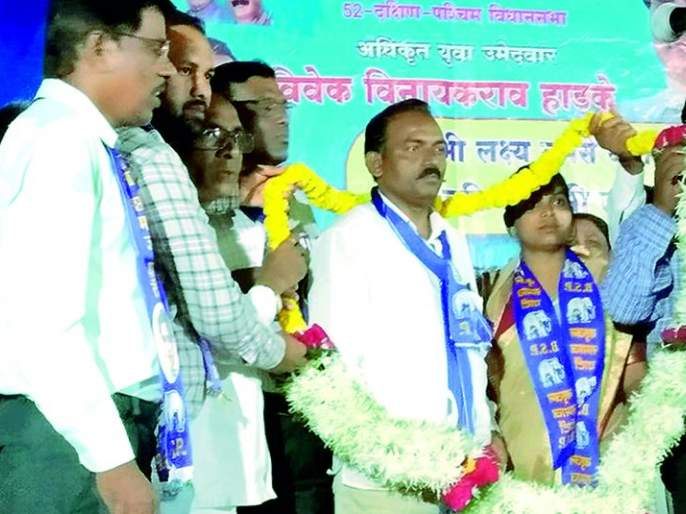 Maharashtra Assembly Election 2019: Congress wrecks havoc on Bahujan Samaj: Vivek Hadke   Maharashtra Assembly Election 2019 : काँग्रेसमुळे बहुजन समाजाचे नुकसान झाले : विवेक हाडके