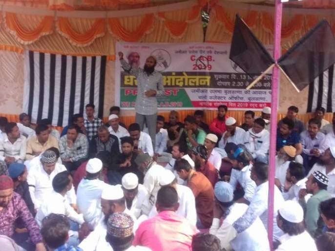 Agitation against CAB and NRC in Buldhana | मोदी- शाह यांच्या विरोधात बुलडाण्यात घोषणाबाजी