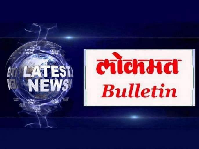 Lokmat Bulletin Todays Headlines 20th July 2019   Lokmat Bulletin: आजच्या ठळक बातम्या - 20 जुलै 2019