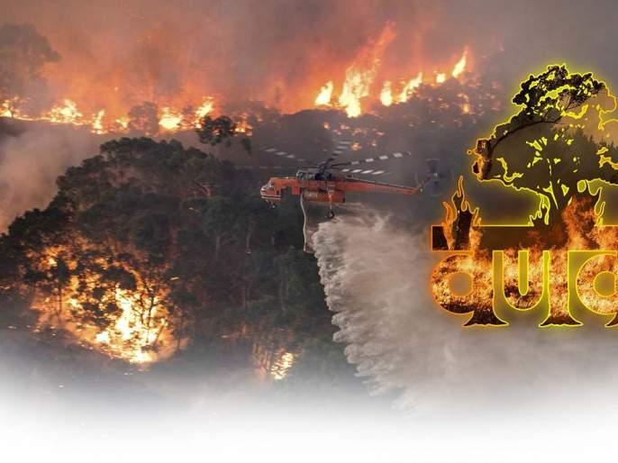 Wall of fire.. Bushfire in Australia | आगीची भिंत