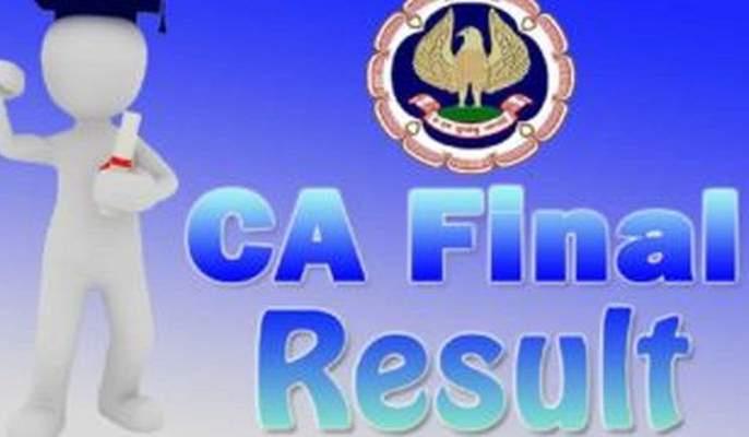 Akola's two student shines in CA Final Exam! | सीए फायनल परीक्षेत अकोल्याचे दोघे राष्ट्रीय स्तरावर चमकले!