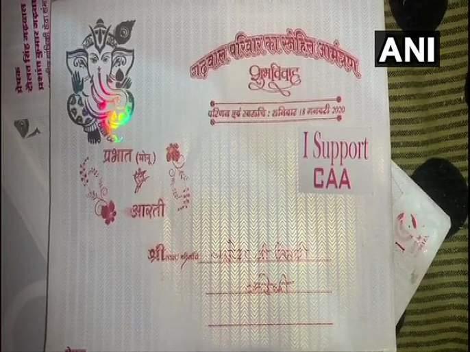 support for caa and nrc on wedding card in up and mp   थेट लग्नपत्रिकेतून तरुणाने दिला 'सीएए'ला पाठिंबा