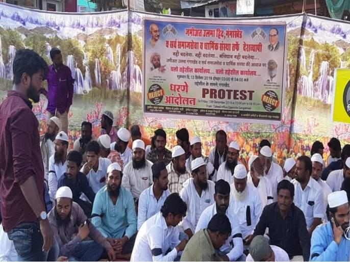 Muslim Brothers' Dharna agitation against 'NRC' in Gangakhed   गंगाखेडमध्ये 'एनआरसी'विरुद्ध मुस्लीम बांधवांचे धरणे आंदोलन