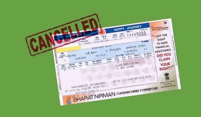 Ohh! The total revenue of Rs Three and Quarter thousand crore to Railway from canceled tickets | अबब ! रद्द तिकिटांमधून रेल्वेला सव्वातीन हजार कोटींचा महसूल