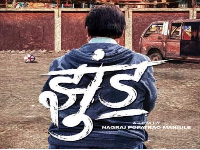 Nagraj Manjule's Amitabh Bachchan starrer Jhund faces lawsuit seeking stay on release-ram | नागराज मंजुळे यांचा 'झुंड' अडचणीत! प्रदर्शनावर बंदी घालण्याची मागणी