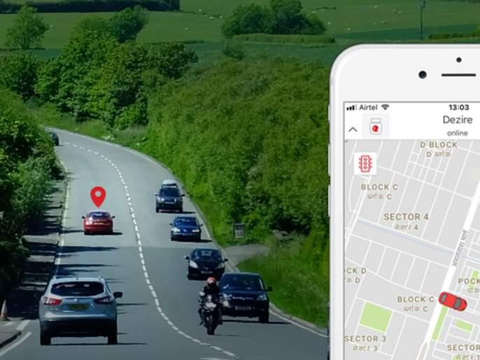 Release the tension of car theft, you can track your vehicle anywhere in the country GPS | कार चोरीचे टेन्शन सोडा, देशात कुठेही तुमचे वाहन ट्रॅक करू शकता...