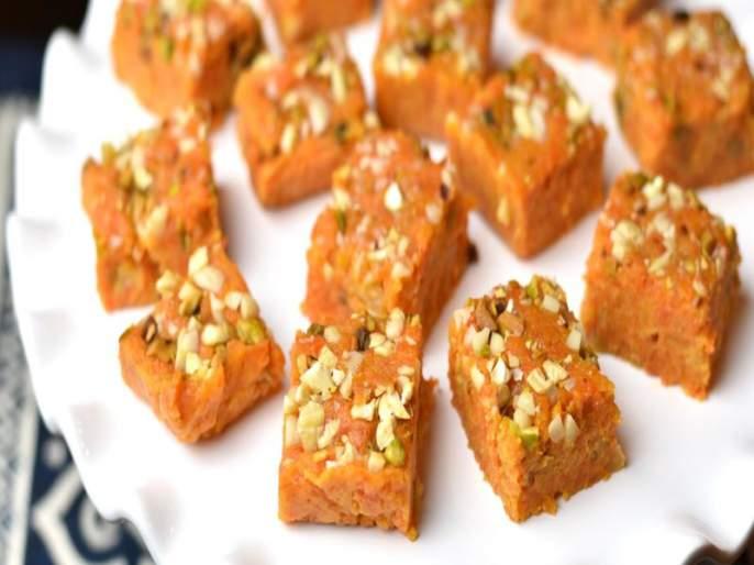 Receipe of carrot milk powder burfi | घरीच तयार केलेली पौष्टिक गाजर बर्फी खा अन् मैद्याच्या मिठाईपासून दूर राहा