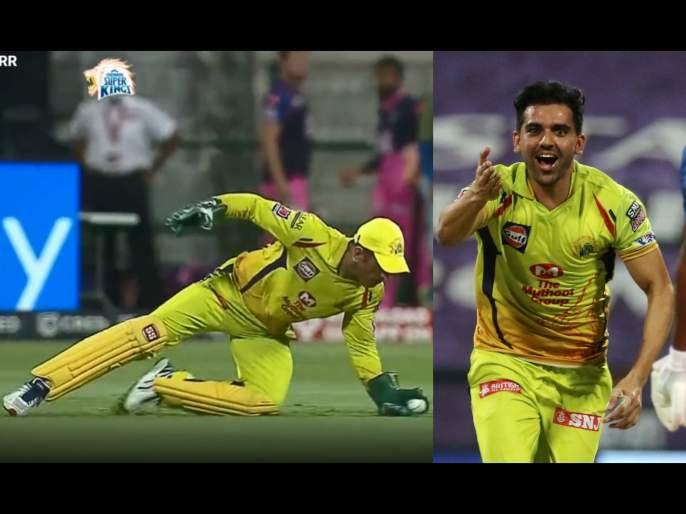 CSK vs RR Latest News : MS Dhoni grabs a brlliant catch as Deepak Chahar dismisses Sanju Samson | CSK vs RR Latest News : बाबो; महेंद्रसिंग धोनीनं घेतलेली one-handed कॅच पाहून दीपक चहर आश्चर्यचकित, Video