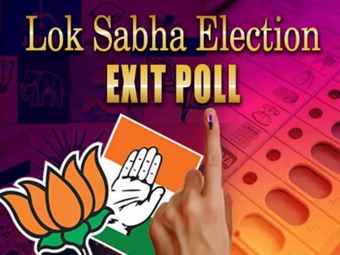 The agency said that the exit polls were done in lieu of the lie | विविध एजन्सींचे एक्झिट पोल याआधी ठरले होते खोटे