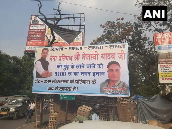 bihar poster announcing a reward of rs 5100 for find tejashwi yadav in muzaffarpur | बिहारमध्ये पोस्टर्स; तेजस्वी यादवांना शोधून देणाऱ्याला ५१०० रुपये बक्षीस