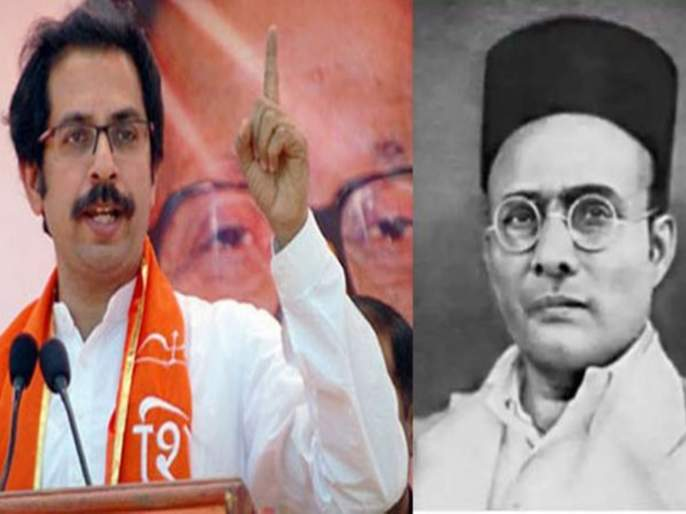Shiv Sena ready to leave issue of demand Bharat Ratna for Sawarkar ? | सावरकरांना भारतरत्न देण्याच्या मागणीचा मुद्दा सोडण्यास शिवसेना तयार ?