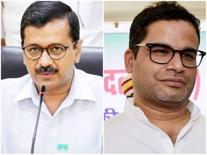 Prashant Kishore joins Kejriwal to fight BJP | भाजपला टक्कर देण्यासाठी केजरीवालांची प्रशांत किशोर यांच्याशी हातमिळवणी
