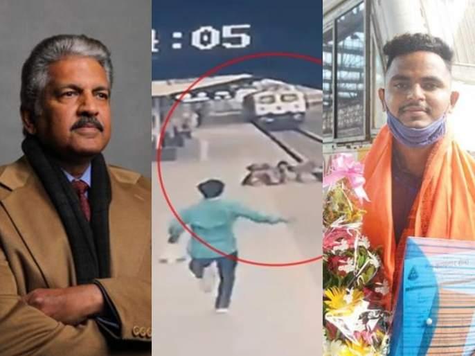 Anand Mahindra also tweeted about mayur shelake who saved life of child on vangani railway station | जिगरबाज मयूर शेळकेंना रेल्वेकडून 50 हजार तर जावाकडून बाईक, आनंद महिंद्रांनीही केलंय ट्विट