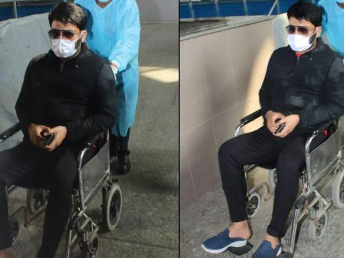 Video: Kapil Sharma in a face mask, black glasses and a wheelchair | Video : तोंडाला मास्क, डोळ्याला काळा चष्मा अन् व्हील चेअरवर 'कपिल शर्मा'