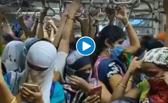 Where is the social distance? Local crowd video share from IAS officer | सोशल डिस्टन्स कुठंय? IAS अधिकाऱ्याकडून लोकल गर्दीचा व्हिडिओ शेअर