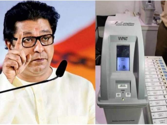 Sesamera interrogated on Raj Thackeray due to EVM protests | ईव्हीएम विरोधामुळेच राज ठाकरेंवर चौकशीचा ससेमिरा ?